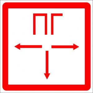 (010) Знак Пожарный гидрант