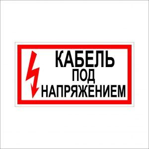 (014) Знак Кабель под напряжением