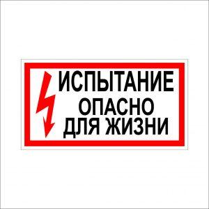 (017) Знак Стой Опасно для жизни