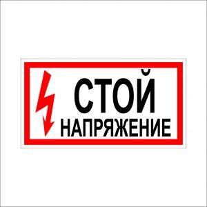 (019) Знак Стой напряжение