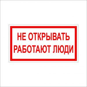 (020) Знак Не открывать работают люди