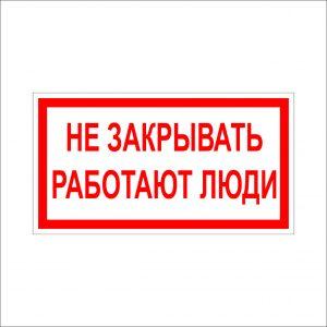 (021) Знак Не закрывать работают люди