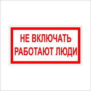 (022) Знак Не включать работают люди