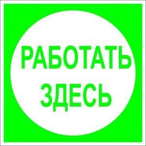 (026) Знак Работать здесь